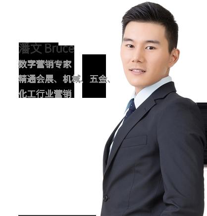 数字营销专家,精通软件、TMT、房产、金融行业营销